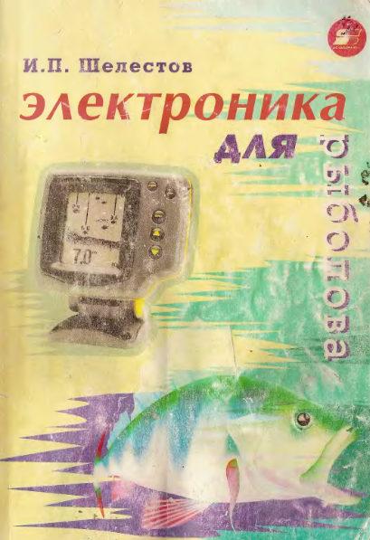 книга электроника для рыболова на