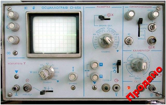 Продам осциллограф С1-65а